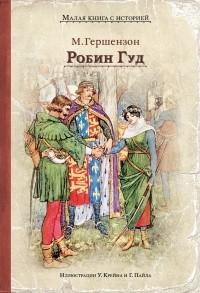 Михаил Гершензон - Робин Гуд
