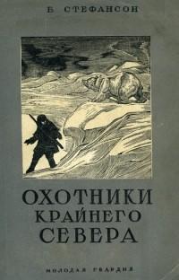 Вильялмур Стефанссон - Охотники крайнего Севера