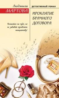 Людмила Мартова - Проклятие брачного договора