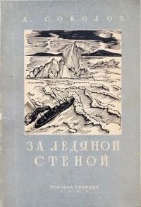Алексей Соколов - За ледяной стеной (остров Врангеля)
