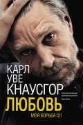 Карл Уве Кнаусгорд - Моя борьба. Книга 2: Любовь
