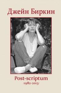 Джейн Биркин - Post-scriptum