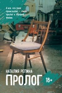 Наталия Репина - Пролог