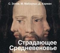 - Страдающее Средневековье. Парадоксы христианской иконографии