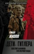 """Гвидо Кнопп - """"Дети"""" Гитлера. Воспитанники Гитлерюгенда"""