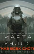 Марта Уэллс - Дневники Киллербота. «Отказ всех систем» и «Искусственное состояние» (сборник)