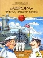 "Хельга Патаки - ""Аврора"". Фрегат, крейсер, музей"