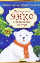 - Медвежонок Энко и волшебные жёлуди