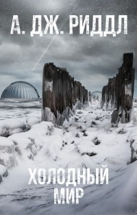 А. Дж. Риддл - Холодный мир