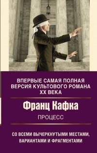 Франц Кафка - Процесс