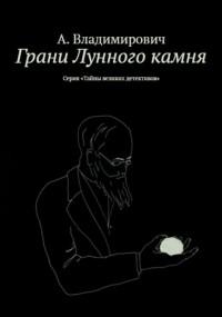 А. Владимирович - Грани Лунного камня (сборник)