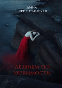 Дина Серпентинская - Лезвием по уязвимости