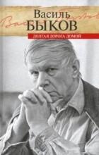 Василь Быков - Долгая дорога домой