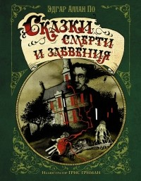 Эдгар Аллан По - Сказки смерти и забвения