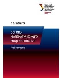 С.В. Звонарев - Основы математического моделирования