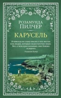 Розамунда Пилчер - Карусель