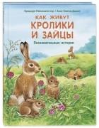 Фридерун Райхенштеттер - Как живут кролики и зайцы. Познавательные истории