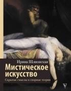 Ирина Шлионская - Мистическое искусство: скрытые смыслы и спорные теории