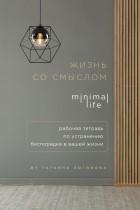 Татьяна Логинова - Жизнь со смыслом. Minimal life. Рабочая тетрадь по устранению беспорядка в вашей жизни