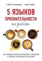 - 5 языков признательности на работе