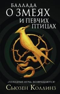 Сьюзен Коллинз - Баллада о змеях и певчих птицах