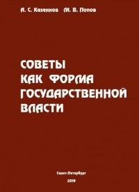 - Советы как форма государственной власти