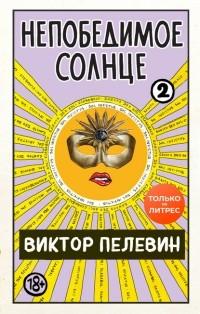 Виктор Пелевин - Непобедимое солнце. Книга 2