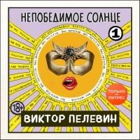 Виктор Пелевин - Непобедимое солнце. Книга 1