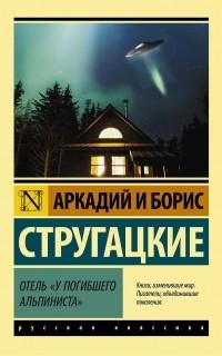 Аркадий и Борис Стругацкие - Отель