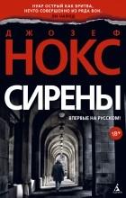 Джозеф Нокс - Сирены