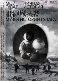 без автора - Мой ГУЛАГ