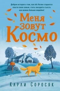 Карли Соросяк - Меня зовут Космо
