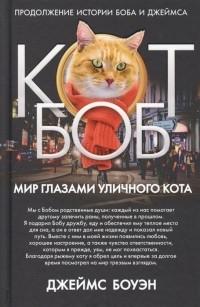 Джеймс Боуэн - Мир глазами уличного кота