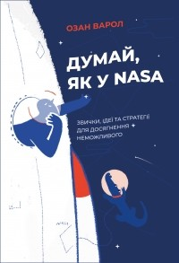Озан Варол - Думай, як у NASA. Звички, ідеї та стратегії для досягнення неможливого