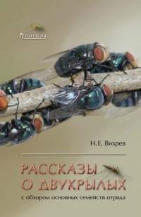 Никита Евгеньевич Вихрев - Рассказы о двукрылых с обзором основных семейств отряда