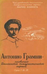 Марио Аликата - Антонио Грамши - основатель итальянской коммунистической партии
