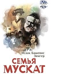 Исаак Башевис-Зингер - Семья Мускат