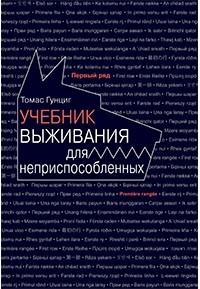 Томас Гунциг - Учебник выживания для неприспособленных