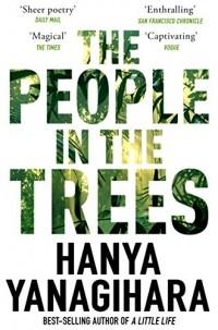 Ханья Янагихара - The People in the Trees