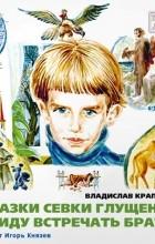 Владислав Крапивин - Сказки Севки Глущенко