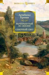 Арчибалд Кронин - Вычеркнутый из жизни. Северный свет (сборник)