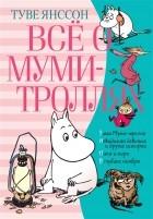 Туве Янссон - Всё о муми-троллях. Книга 2 (сборник)