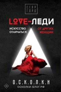 Егор Горд - LOVE-леди. Искусство отличаться от других женщин