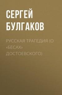 Сергей Булгаков - Русская трагедия