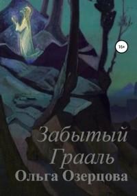 Ольга Озерцова - Забытый Грааль