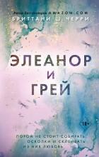 Бриттани Ш. Черри - Элеанор и Грей