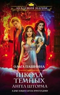 Ольга Пашнина - Школа темных. Ангел шторма