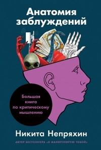 Никита Непряхин - Анатомия заблуждений