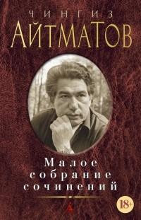 Чингиз Айтматов - Малое собрание сочинений (сборник)