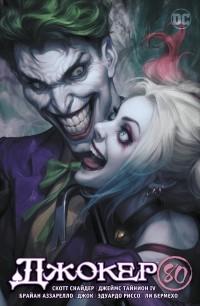 - Джокер. 80 лет знаменитому злодею (лимитированное издание)